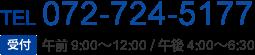 前田内科クリニックへの電話でのお問い合わせ|午前 9:00~12:00 / 午後 4:00~6:30
