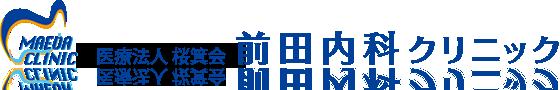 大阪・箕面市桜|内科・消化器科の医療法人 桜箕会 前田内科クリニック|24時間在宅療養支援診療所